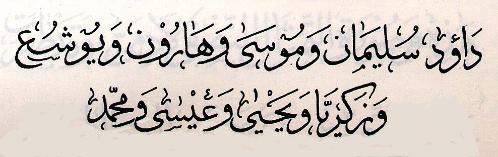 nike air force jordan - Les Ep��es du Proph��te Ahmad-Mohammad